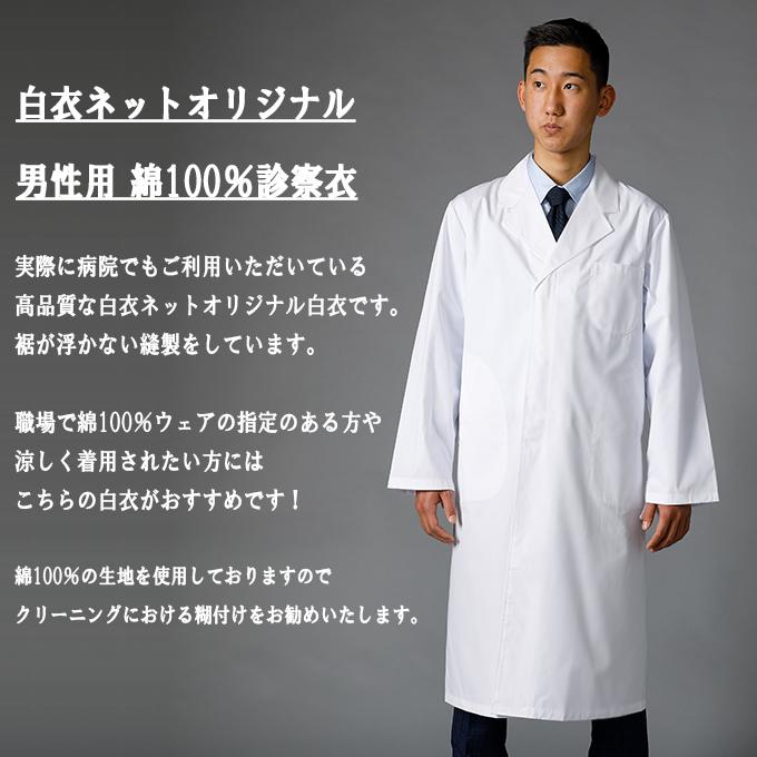 白衣ネットオリジナル白衣110C