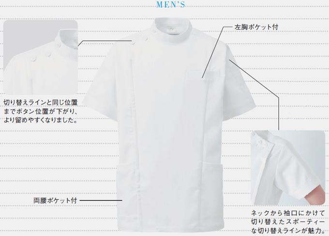 253-20 カゼン アレニエジャケット メンズ半袖 スポーティーなケーシースタイル