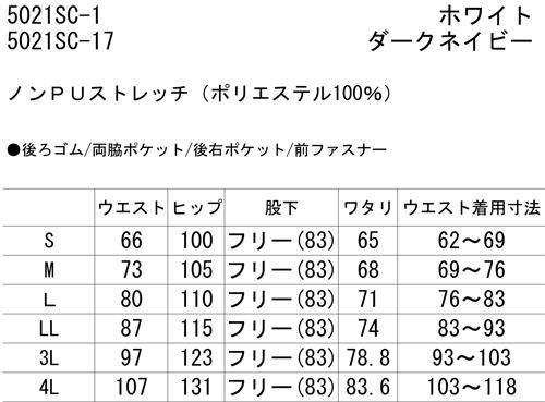5021sc フォーク メンズパンツ サイズ