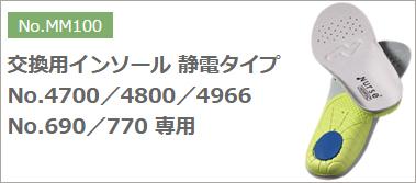 5品番共通中敷きF-MM100