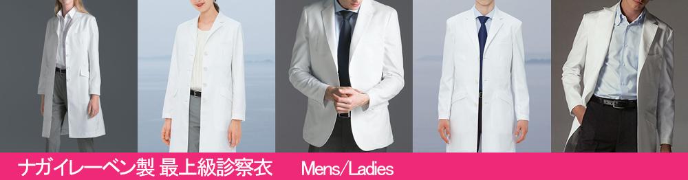 ナガイレーベン高級白衣