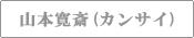 山本寛斎(カンサイ)