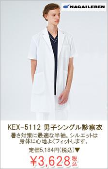 kex5112