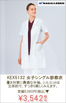 kex5132