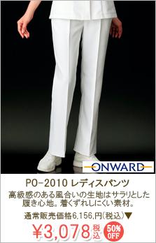 po2010