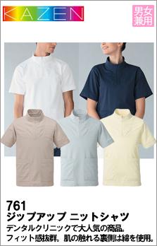 761ニットシャツ