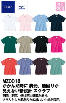MZ0018スクラブ
