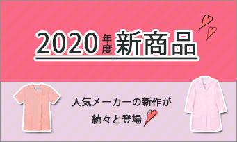 白衣ネット2020年度新商品