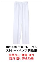 ho1903