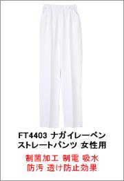 ft4403